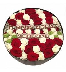 Цветы в коробке  с 45 розами и шоколадными буквами «Признание любимой»
