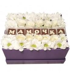 Цветы в коробке  с белыми цветами и шоколадными буквами «Моей мамочке»