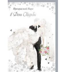 «Прекрасной паре в День Свадьбы»