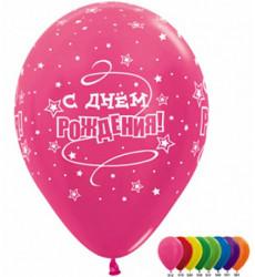 Подарок Воздушный шар С Днем Рождения