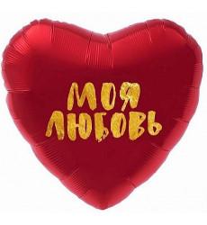 Подарок Шар в форме сердца Моя любовь