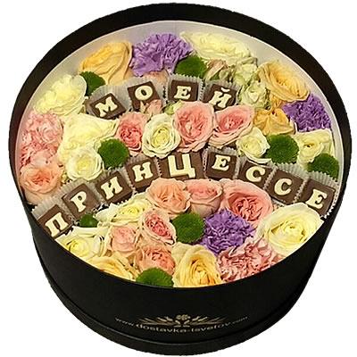 Подарочная коробка с нежными цветами и шоколадными буквами «Моей принцессе»