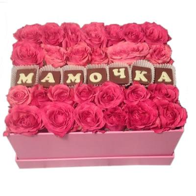 Цветы в коробке  с 11 кустовыми розами и шоколадными буквами «Моей мамуле»