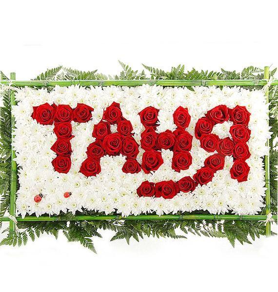Цветочная композиция из 40 кустовых хризантем, 35 роз Гран При и бамбука «Прекрасная Татьяна»