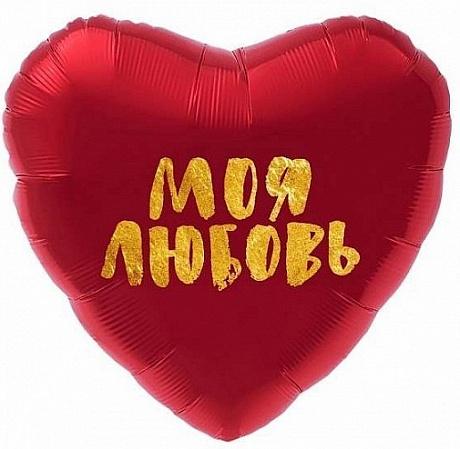 Шар в форме сердца «Моя любовь»